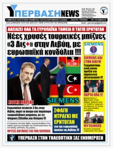 Πεσκέσι της ΕΕ ύψους 3 δισ. ευρώ στη Λιβύη με τη σύμφωνη γνώμη της Ελλάδας παρά το άκυρο και παράνομο τουρκολιβυκό μνημόνιο