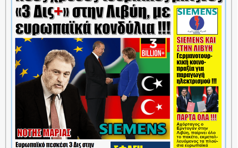 ΥΠΕΡΒΑΣΗ NEWS 19/04/2021 |  Πεσκέσι της ΕΕ ύψους 3 δισ. ευρώ στη Λιβύη με τη σύμφωνη γνώμη της Ελλάδας παρά το άκυρο και παράνομο τουρκολιβυκό μνημόνιο