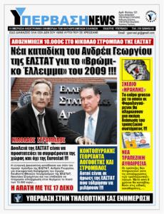 Ποιος θα πληρώσει για το έγκλημα των Μνημονίων ;;; Νέα καταδίκη του Γεωργίου της ΕΛΣΤΑΤ - Ατιμώρητοι οι πολιτικοί που έριξαν την χώρα στα βράχια !!!