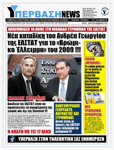 ΥΠΕΡΒΑΣΗ NEWS 20/04/2021 |  Ποιος θα πληρώσει για το έγκλημα των Μνημονίων ;;;
