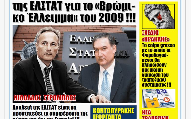 ΥΠΕΡΒΑΣΗ NEWS 20/04/2021    Ποιος θα πληρώσει για το έγκλημα των Μνημονίων ;;;