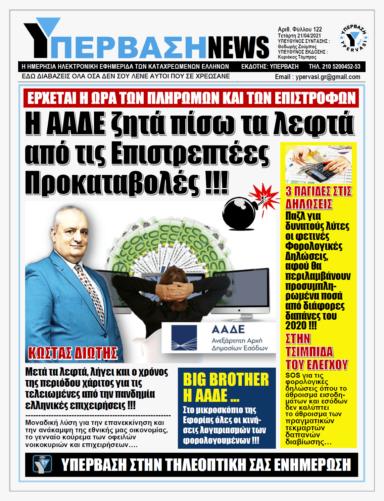 ΥΠΕΡΒΑΣΗ NEWS 21/04/2021 |  Η ώρα των πληρωμών: Η ΑΑΔΕ στέλνει στους φορολογούμενους τον «λογαριασμό» των επιστρεπτέων προκαταβολών