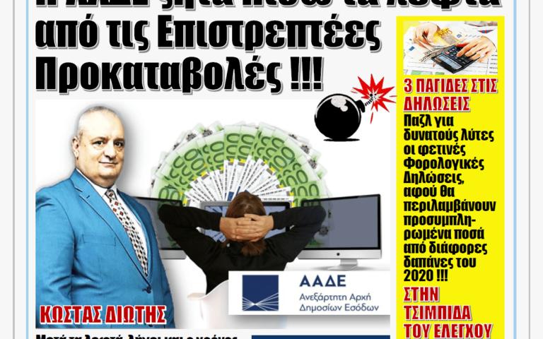 ΥΠΕΡΒΑΣΗ NEWS 21/04/2021    Η ώρα των πληρωμών: Η ΑΑΔΕ στέλνει στους φορολογούμενους τον «λογαριασμό» των επιστρεπτέων προκαταβολών
