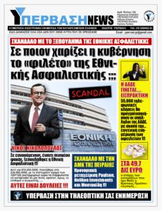Λεηλασία στην δημόσια περιουσία: Έναντι πινακίου φακής σε «ευνοούμενους» ξεπουλήθηκε η Εθνική Ασφαλιστική !!!