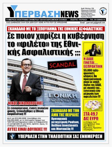 ΥΠΕΡΒΑΣΗ NEWS 23/04/2021 |  Λεηλασία στην δημόσια περιουσία: Έναντι πινακίου φακής σε «ευνοούμενους» ξεπουλήθηκε η Εθνική Ασφαλιστική !!!