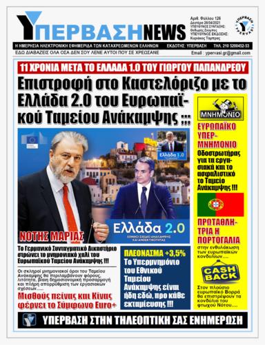 ΥΠΕΡΒΑΣΗ NEWS 26/04/2021 |  Ο Μνημονιακός Αρμαγεδδώνας του Ταμείου Ανάκαμψης χτυπά πλέον τον Ευρωπαϊκό Νότο