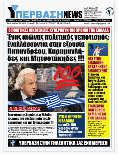 ΥΠΕΡΒΑΣΗ NEWS 27/04/2021 |  3 Πολιτικές Οικογένειες Κυβερνούν 100 χρόνια την Ελλάδα