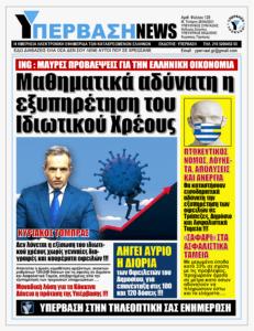Κασσάνδρα η ING για την Ελληνική Οικονομία: Παρατεταμένη ύφεση και μαζικές χρεοκοπίες αφήνει πίσω της η πανδημία του Covid-19