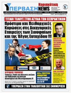 Η Εκδίκηση των Δανειοληπτών: Πρόστιμα και Πειθαρχικές Κυρώσεις στην ασύδοτη Εισπρακτική των αδερφών Σιούφα !!!