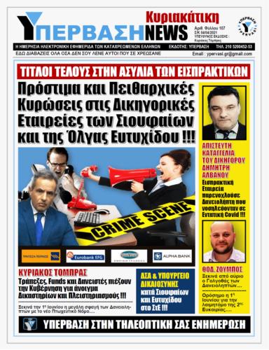 ΥΠΕΡΒΑΣΗ NEWS 04/04/2021 |  Η Εκδίκηση των Δανειοληπτών: Πρόστιμα και Πειθαρχικές Κυρώσεις στην ασύδοτη Εισπρακτική των αδερφών Σιούφα !!!