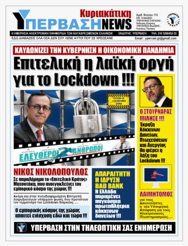ΥΠΕΡΒΑΣΗ NEWS 11/04/2021 |  Κλυδωνίζεται η Κυβέρνηση Μητσοτάκη: Παραπαίει η Οικονομία από το αιώνιο lockdown και ξεχειλίζει η αγανάκτηση !!!