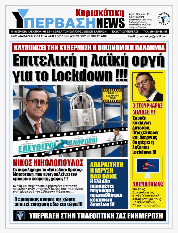 ΥΠΕΡΒΑΣΗ NEWS 11/04/2021    Κλυδωνίζεται η Κυβέρνηση Μητσοτάκη: Παραπαίει η Οικονομία από το αιώνιο lockdown και ξεχειλίζει η αγανάκτηση !!!