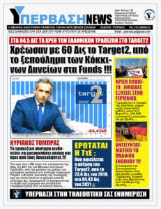 Βραδυφλεγής βόμβα για την ευρωπαϊκή οικονομία το Σύστημα Πληρωμών TARGET2