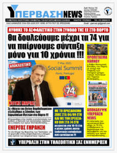 Διάλυση στα εργασιακά δικαιώματα και στο ασφαλιστικό φέρνει πανευρωπαϊκά η «Κοινωνική» Σύνοδος του Πόρτο !!!