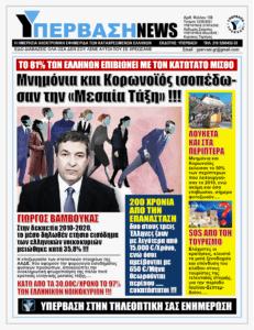 Ισοπέδωση και ένδεια της μεσαίας τάξης από τις μνημονιακές πολιτικές στην Ελλάδα