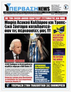 Η Μαφία του Λευκού Κολλάρου, οι ληστείες μέσω Τραπεζών, ο στραγγαλισμός των ΜΜΕ και το SOS του Προκόπη Παυλόπουλου! Ονόματα και περιπτώσεις εντός και εκτός Ελλάδας