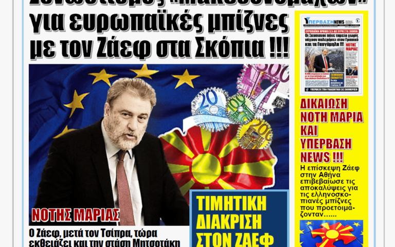 ΥΠΕΡΒΑΣΗ NEWS 18/05/2021 | «Σφάζονται στην ποδιά» του Ζάεφ οι Έλληνες επιχειρηματίες για να πάρουν δουλειές στα Σκόπια