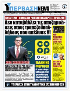 Φάκελος PQH: Φτωχοποίηση και εξαθλίωση των Ελλήνων πολιτών από τους εκκαθαριστές των Τραπεζών με τις ευλογίες της κυβέρνησης !!!