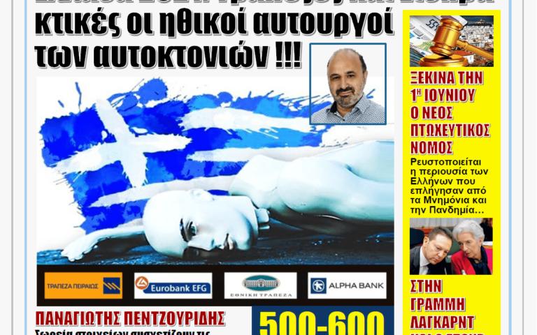 ΥΠΕΡΒΑΣΗ NEWS 27/05/2021   Αυτοκτονίες : Υπάρχουν «ένοχες» Τράπεζες και Εισπρακτικές ;;;