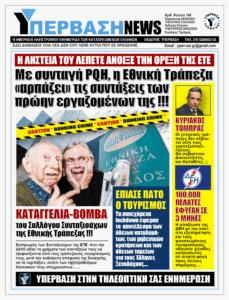 Κλοπή μεγατόνων από την Εθνική Τράπεζα: Αφαίρεσε τις συντάξεις από τους λογαριασμούς των συνταξιούχων υπαλλήλων της !!!