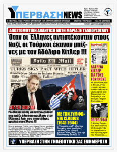 Όταν ο Μανώλης Γλέζος και ο Λάκης Σάντας κατέβαζαν τη ναζιστική σβάστικα από την Ακρόπολη, η Τουρκία υπέγραφε Σύμφωνο Φιλίας με τον Χίτλερ !!!