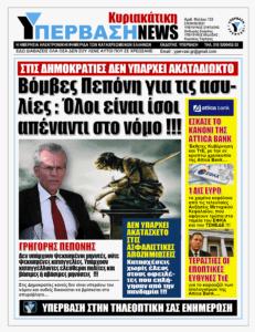 Γρηγόρης Πεπόνης για ασυλία Λοιμωξιολόγων: Στις συντεταγμένες Δημοκρατίες δεν υπάρχει απυρόβλητο έναντι της νομιμότητας !!!