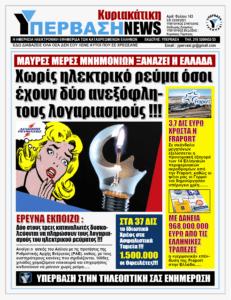 Ηλεκτροσόκ για εκατοντάδες χιλιάδες Έλληνες καταναλωτές: Άμεση διακοπή ηλεκτρικού ρεύματος σε όσους χρωστούν δυο διαδοχικούς λογαριασμούς !!!