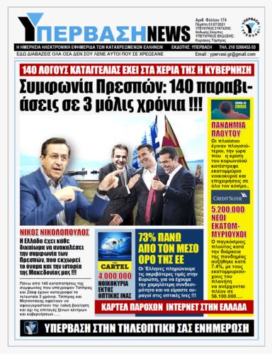 ΥΠΕΡΒΑΣΗ NEWS 01/07/2021   Μπορεί και πρέπει να καταγγείλει η κυβέρνηση την συμφωνία των Πρεσπών, για 140 λόγους παραβίασης !!!