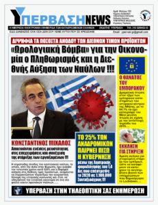 Κώδωνας κινδύνου από τον Κ. Μίχαλο για την Ελληνική Οικονομία: Πληθωρισμός και Αύξηση Ναύλων θα μας εκτροχιάσουν !!!