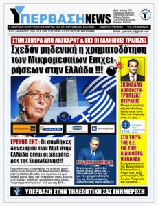 Κλειστές οι κάνουλες των Ελληνικών Τραπεζών: Αρνούνται να χορηγήσουν δάνεια στις μικρομεσαίες επιχειρήσεις παρά την ρευστότητα από την ΕΚΤ ύψους 44,5 δισ. ευρώ !!!