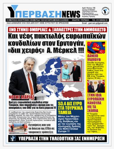 ΥΠΕΡΒΑΣΗ NEWS 07/06/2021   Χαϊδεμένος της Γερμανικής Ευρώπης παρά τις παραβιάσεις ο Ερντογάν: Ετοιμάζεται Ευρωπαϊκή οικονομική βοήθεια μαμούθ στην Τουρκία !!!