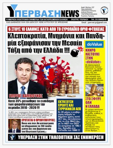 ΥΠΕΡΒΑΣΗ NEWS 08/06/2021   Γιώργος Βάμβουκας: Η Μεσαία Τάξη στο Απόσπασμα