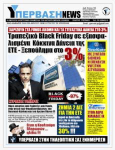 Σκάνδαλο μεγατόνων στην ΕΤΕ: Για λιγότερα από 150 εκατ. € ξεπουλιέται χαρτοφυλάκιο κόκκινων δανείων ύψους 6,1 δισ. ευρώ !!!