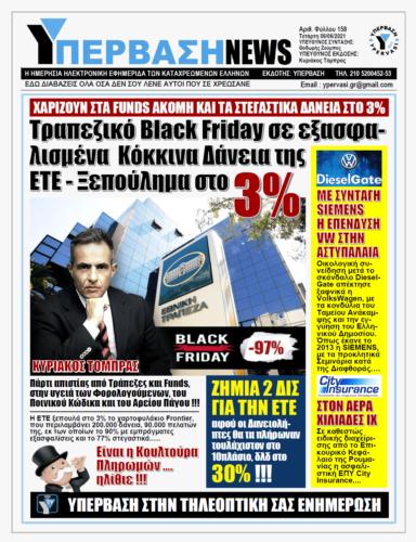 ΥΠΕΡΒΑΣΗ NEWS 09/06/2021   Σκάνδαλο μεγατόνων στην ΕΤΕ: Για λιγότερα από 150 εκατ. € ξεπουλιέται χαρτοφυλάκιο κόκκινων δανείων ύψους 6,1 δισ. ευρώ !!!