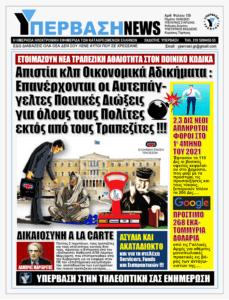 Επιτροπή Καθηγητή Μαργαρίτη για τον ΠΚ: Να διώκονται αυτεπαγγέλτως όλοι οι Πολίτες, εκτός από τους Τραπεζίτες !!!