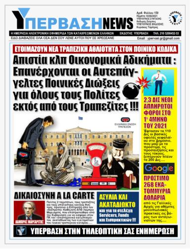 ΥΠΕΡΒΑΣΗ NEWS 10/06/2021   Επιτροπή Καθηγητή Μαργαρίτη για τον ΠΚ: Να διώκονται αυτεπαγγέλτως όλοι οι Πολίτες, εκτός από τους Τραπεζίτες !!!