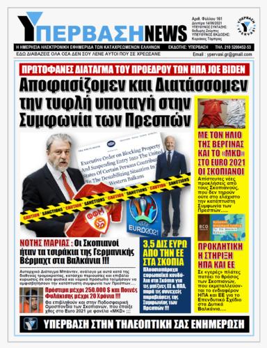 ΥΠΕΡΒΑΣΗ NEWS 14/06/2021    Ο Μπάιντεν επιβάλει με διάταγμα κυρώσεις σε όσους τολμήσουν να αμφισβητήσουν την κατάπτυστη συμφωνία των Πρεσπών !!!