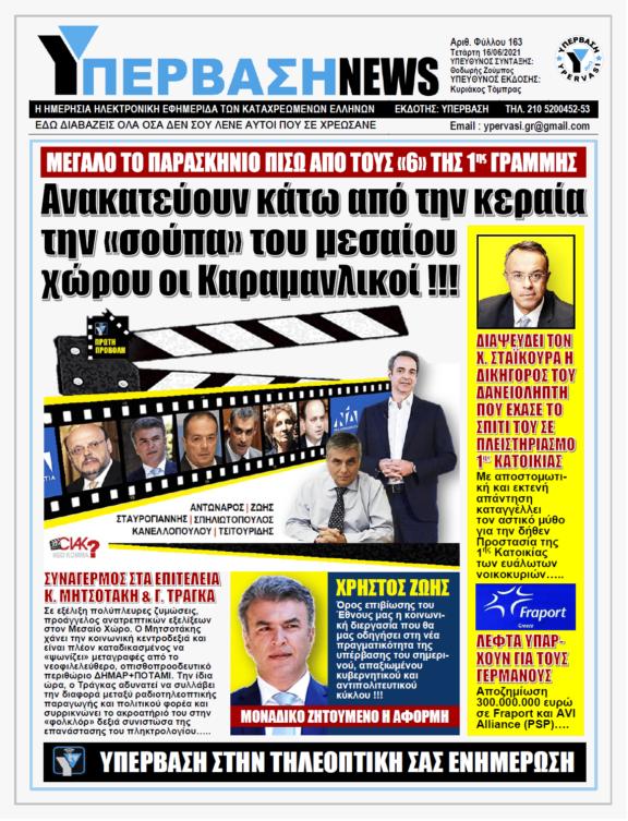 ΥΠΕΡΒΑΣΗ NEWS 16/06/2021 |  Δριμύ κατηγορώ 6 πρώην γαλάζιων Υπουργών & Βουλευτών για το αντεργατικό νομοσχέδιο: Η νέα γενιά καταδικάζεται σε φθηνή και ελαστική εργασία για τα υπερκέρδη των μεγάλων εταιριών !!!