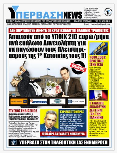 ΥΠΕΡΒΑΣΗ NEWS 17/06/2021 |   Ωμός εκβιασμός Τραπεζιτών στην κυβέρνηση: Απαιτούμε 210 ευρώ τον μήνα για κάθε δανειολήπτη που θα επιτρέπουμε να παραμένει στο… σπίτι του !!!