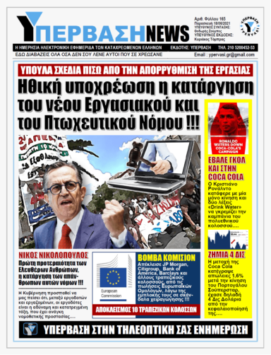 ΥΠΕΡΒΑΣΗ NEWS 18/06/2021 |  Ευθύνη για όλους τους Ελεύθερους Πολιορκημένους Έλληνες εργαζόμενους είναι η κατάργηση στη πράξη του εργασιακού νόμου έκτρωμα !!!