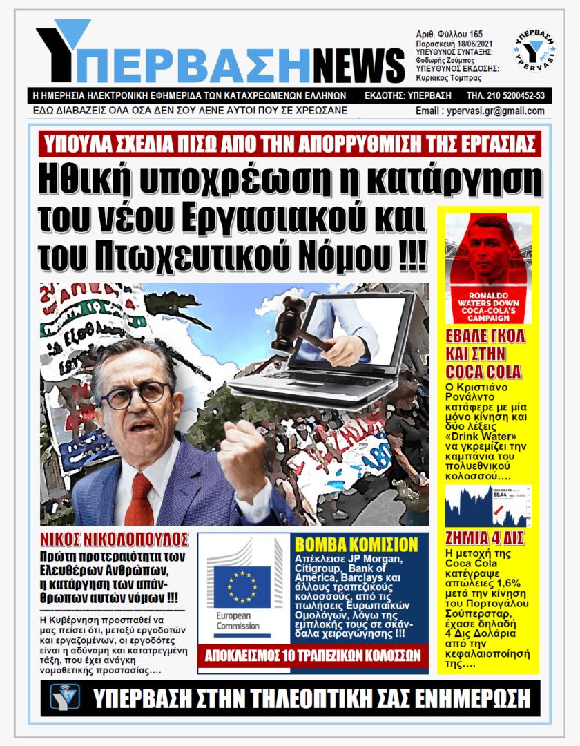 ΥΠΕΡΒΑΣΗ NEWS 18/06/2021    Ευθύνη για όλους τους Ελεύθερους Πολιορκημένους Έλληνες εργαζόμενους είναι η κατάργηση στη πράξη του εργασιακού νόμου έκτρωμα !!!