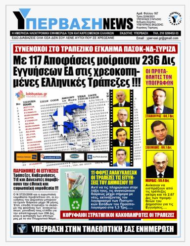 ΥΠΕΡΒΑΣΗ NEWS 22/06/2021   Αποκάλυψη: Πού κατέληξαν τα 236 Δις ευρώ των εγγυήσεων του Δημοσίου στις Τράπεζες ;;;
