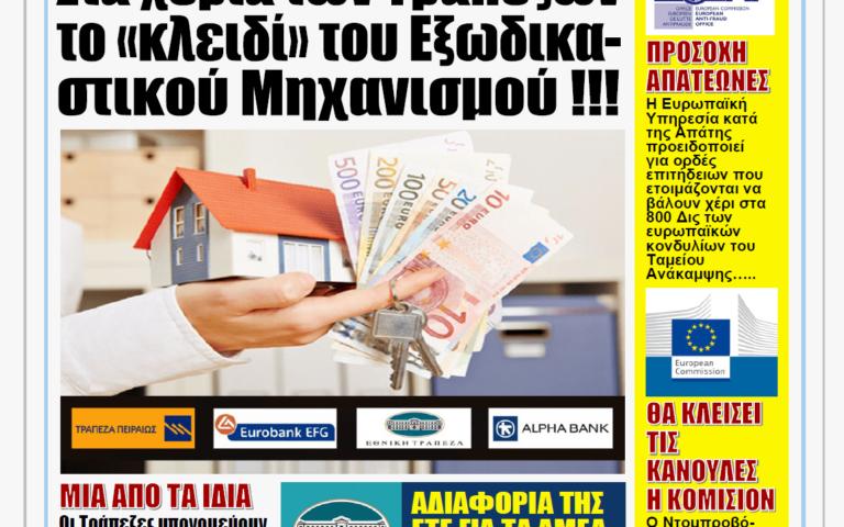 ΥΠΕΡΒΑΣΗ NEWS 23/06/2021   Λευκή επιταγή σε Τράπεζες, Servicers και Funds, να υπονομεύσουν κατά το δοκούν τον Εξωδικαστικό Μηχανισμό !!!