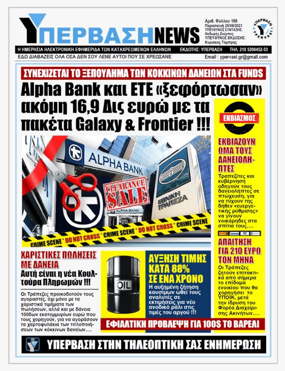 ΥΠΕΡΒΑΣΗ NEWS 25/06/2021 | Alpha Bank και Εθνική ξεφορτώνουν στους Servicers κόκκινα δάνεια δισεκατομμυρίων ευρώ αντί πινακίου φακής