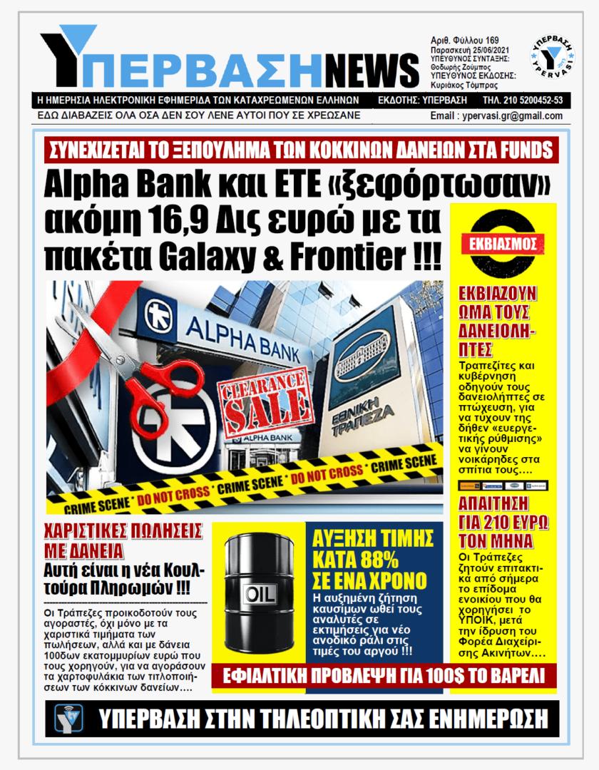ΥΠΕΡΒΑΣΗ NEWS 25/06/2021   Alpha Bank και Εθνική ξεφορτώνουν στους Servicers κόκκινα δάνεια δισεκατομμυρίων ευρώ αντί πινακίου φακής