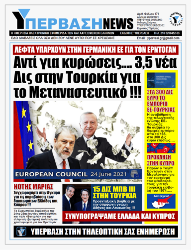 ΥΠΕΡΒΑΣΗ NEWS 28/06/2021   Αντί για κυρώσεις… 3,5 δισ. ευρώ στην Τουρκία για το μεταναστευτικό !!!