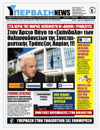 ΥΠΕΡΒΑΣΗ NEWS 29/06/2021   Μέγα τραπεζικό σκάνδαλο στα χέρια της Δικαστίνας (Μαρίας Λεπενιώτη) που «τσάκισε» τη Χρυσή Αυγή: Ομολόγησαν απίστευτες ρεμούλες, αλλά αθωώθηκαν όλοι οι τραπεζικοί !!!