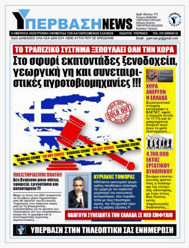 ΥΠΕΡΒΑΣΗ NEWS 30/06/2021   Η Ελλάδα στο σφυρί: Τα φιλέτα του Τουρισμού, της αγροτικής γης και του πρωτογενούς τομέα αλλάζουν χέρια μέσα από πλειστηριασμούς !!!