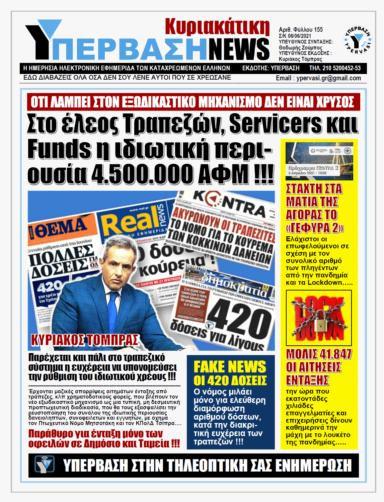 ΥΠΕΡΒΑΣΗ NEWS 06/06/2021   Εξωδικαστικός Μηχανισμός Ρύθμισης Οφειλών: Συμφέρει μόνον όσους έχουν μεγάλα χρέη σε Δημόσιο και Ασφαλιστικά Ταμεία !!!