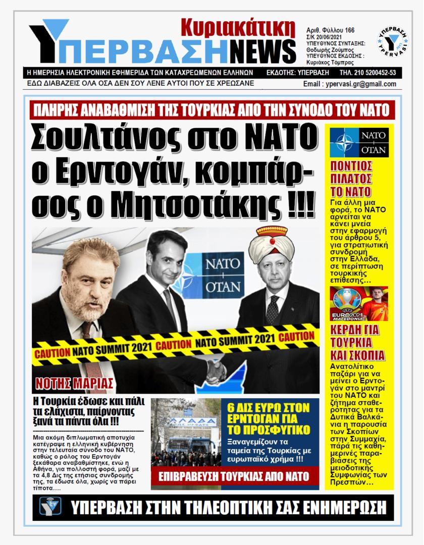 ΥΠΕΡΒΑΣΗ NEWS 20/06/2021   Πλήρης αναβάθμιση Ερντογάν από την σύνοδο του ΝΑΤΟ – Σε ρόλο κομπάρσου ο Μητσοτάκης…